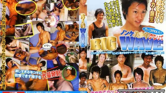 【BGW1】BIG WAVE