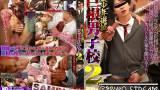 【SFM243】美少年選抜巨根男子校 2