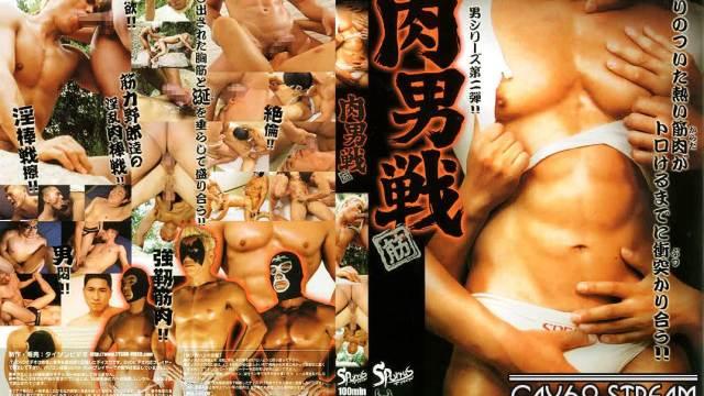 【SPT3】肉弾戦
