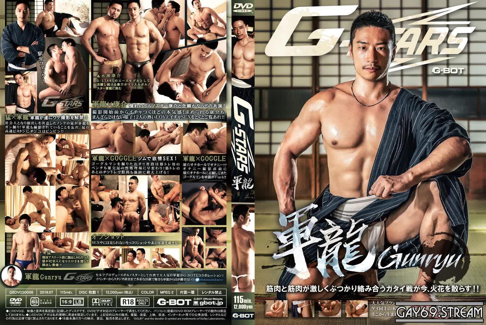 【HD】【GBDVGS0006】G-STARS 軍龍