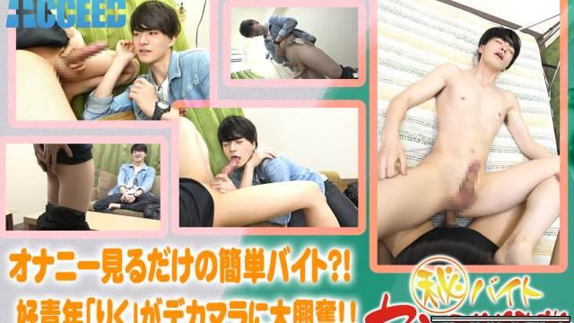 【HD】【ACST049】 ㊙バイト!センズリ観賞!!-オナニーを見るだけでバイト代が貰えるハズが…?!