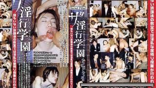 【SGO80】ザ淫行学園