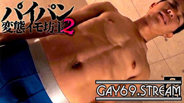 【KERO156】パイパン変態イモ坊主 2