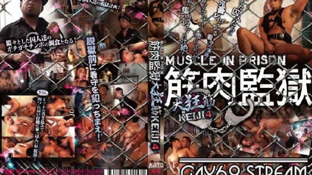 【BWB157】  大狂筋KEIJI 4