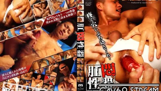【KMANI24】 肛悶性器