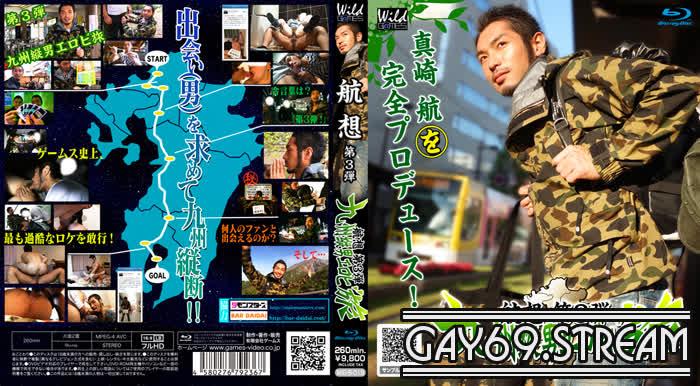 【HD】【GAMS392_C】 航想 ~第3弾~ 『九州縦男エロビ旅』 (DVD版)