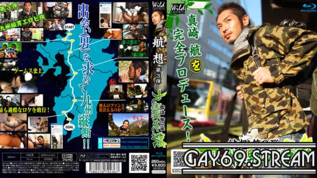 【HD】【GAMS392_D】 航想 ~第3弾~ 『九州縦男エロビ旅』 (DVD版)