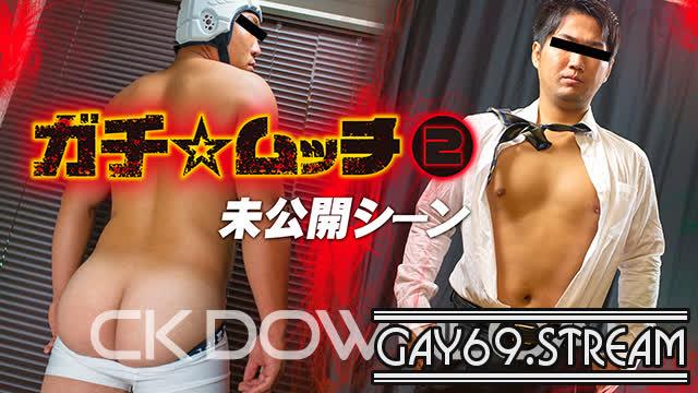 【HD】【ORWE00082】 『ガチ☆ムッチ2』未公開シーン