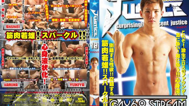 【JUS117】 JUSTICE 3rd season 18(特典DVD有り)