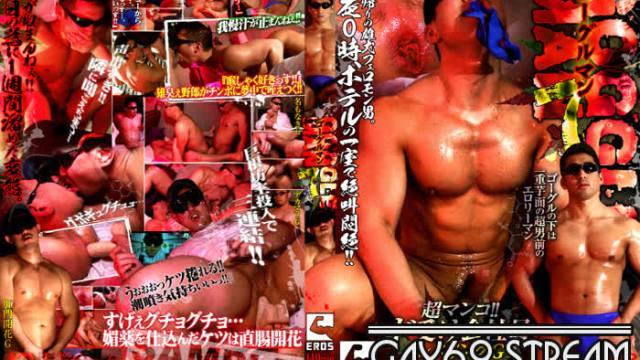 【KERO132】 GOGGLE MAN 7
