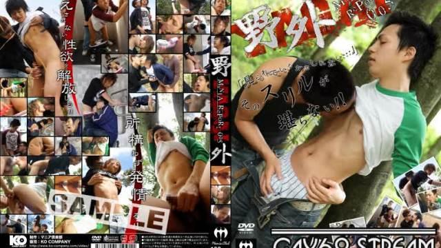 【KMANI10】 MANIA REPORT 005 【野外】