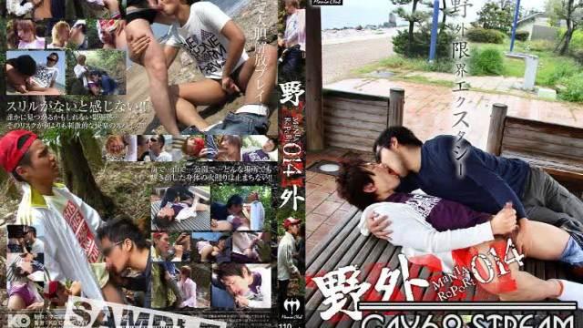 【KMANI19】 MANIA REPORT 014 野外
