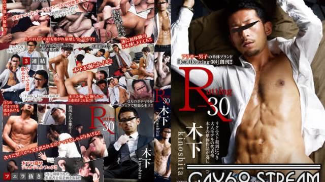 【COAT816】 R-30 木下