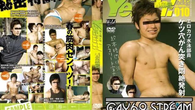 【GAMS133】 体育会Yeaah!春風号