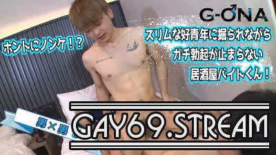 【HD】【GONA-026】 アナル解禁☆美形男子ショウがスリムな好青年に生掘りされながらガチ勃起!