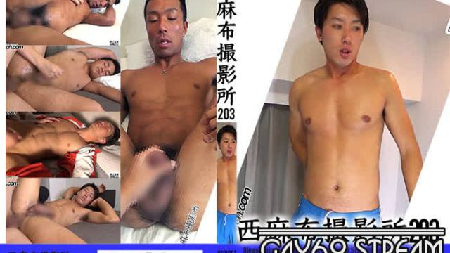 【NSDV209】 西麻布撮影所 vol.203