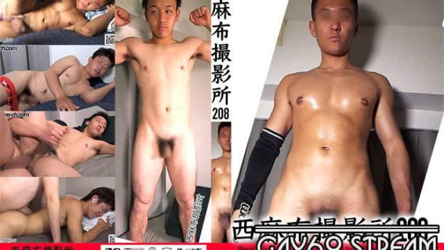 【NSDV214】 西麻布撮影所 vol.208