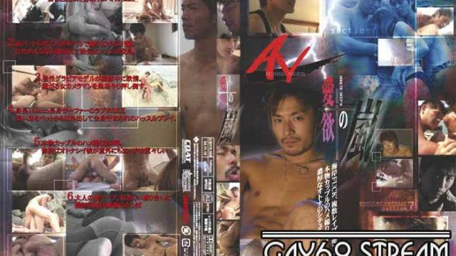 【CAV007】 AV 7 【愛欲の嵐 ADULTIC DEEP II】
