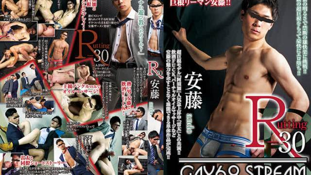 【COAT1480】 R-30 安藤