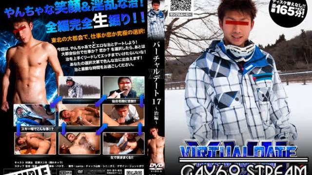 【HD】【GAMS365】 バーチャルデート 17 ~治編~