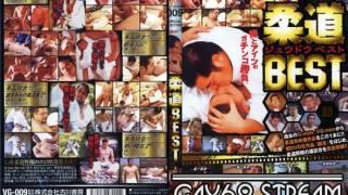 【GPJ-VG009】 VG-men 009 【柔道BEST】
