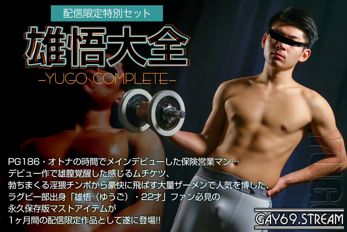 【HD】【ORSE00019_A】 【配信限定特別セット】雄悟大全 -YUGO COMPLETE-