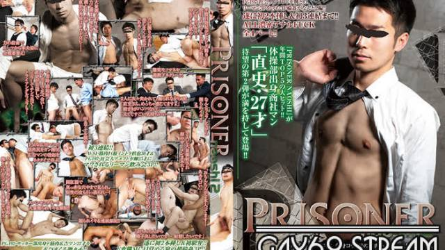 【COAT1241】 PRISONER NAOSHI 2