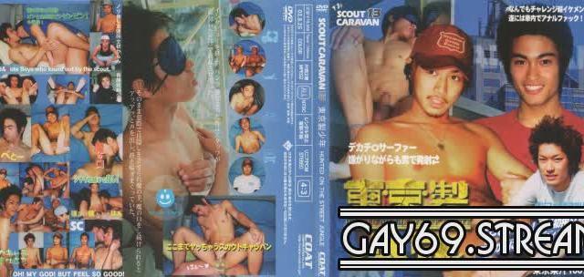 【CSC013】 SCOUT CARAVAN 13 東京製少年
