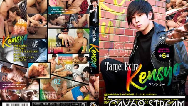 【GET419】 Target Extra KENSYO