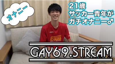 【HD】【GONA-045】 21歳メンタリストDA○GO似のサッカー青年がカメラの前でオナニー!!
