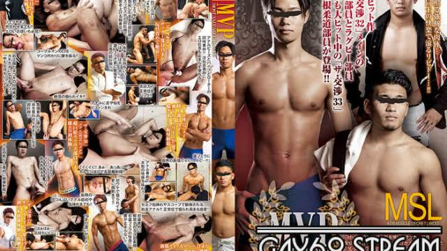 【COAT1315】 MVP #016 「MSL -MUSCLE SECRET LIBIDO-」