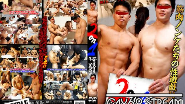 【HD】【GAMS648】 2 on 1 ~筋肉ノンケたちの性遊戯~