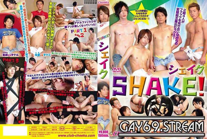【HD】【CKS076】 Shake! -シェイク!-