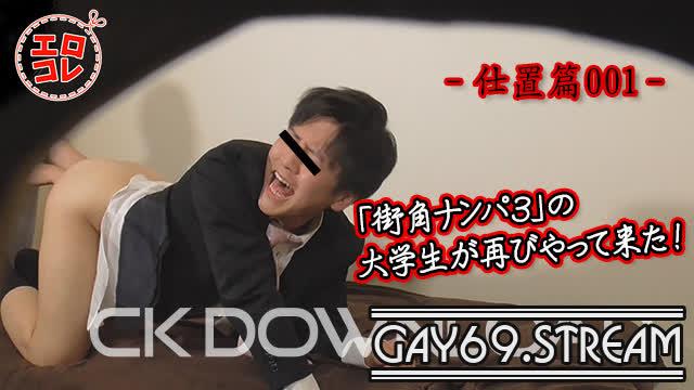 【HD】【EC-00023】 [AV登竜門]仕置篇001 「街角ナンパ3」の大学生が再びやって来た!