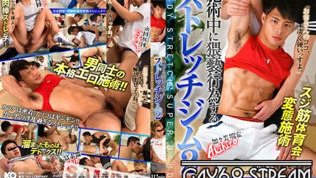 【HD】【KLIN022】 施術中に猥褻行為するストレッチジム 2