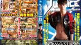【JUS107】 JUSTICE 3rd season 13(特典DISC有り)