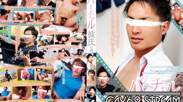 【COAT1248】 バーチャル彼氏 3