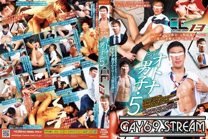 【HD】【COAT1302】 CUTTING EDGE 13 オトナ男子・5