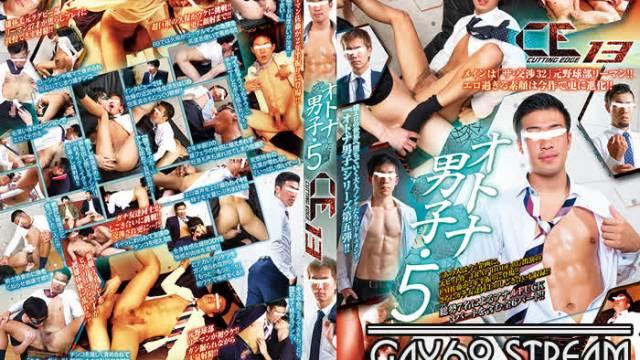 【COAT1302】 CUTTING EDGE 13 オトナ男子・5