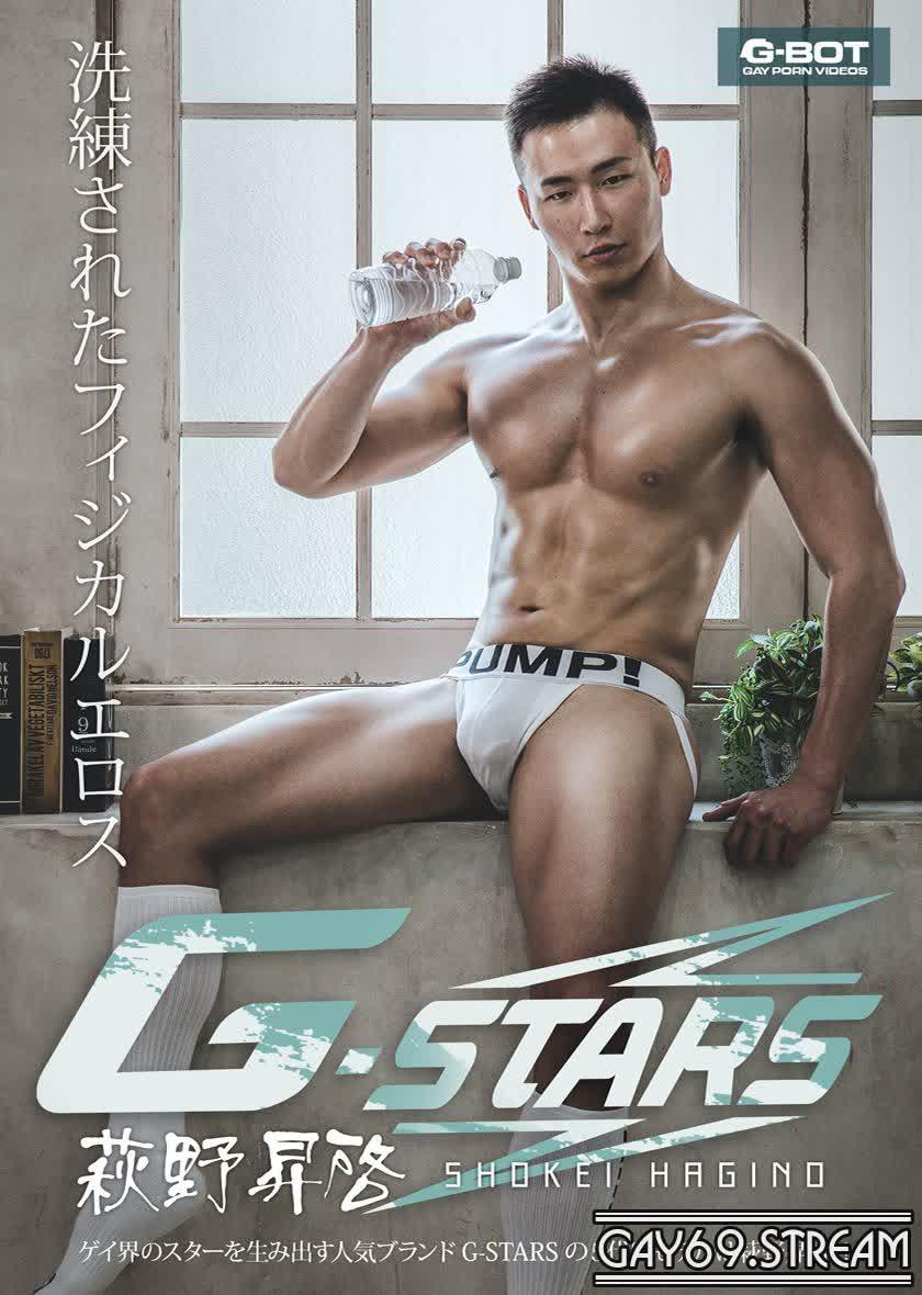 【HD】【GBDVGS0007】 G-STARS 萩野昇啓