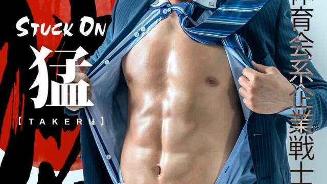 【HD】【GBDVSO0006】 【通常版】STUCK ON 猛 -TAKERU-