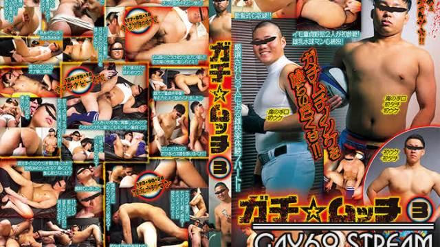 【HD】【COAT1559】 ガチ☆ムッチ 3