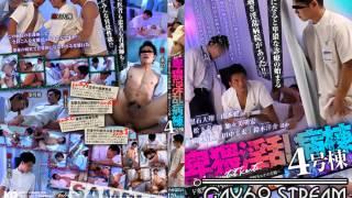 【KPAN077】 卑猥淫乱病棟 4号棟