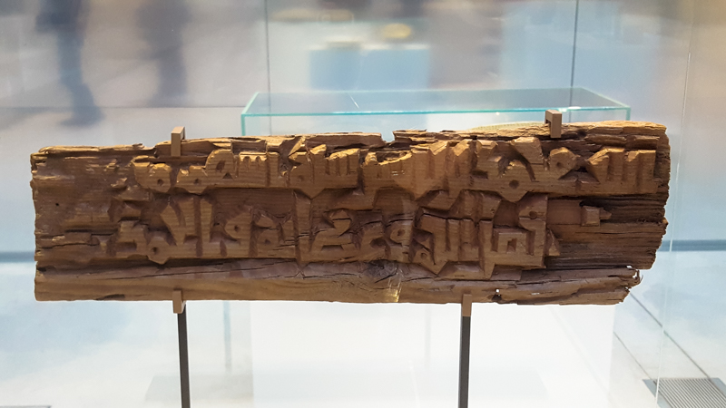 Fragment of a panel: property deed in Kufic script (Egypt, Middle Ages)