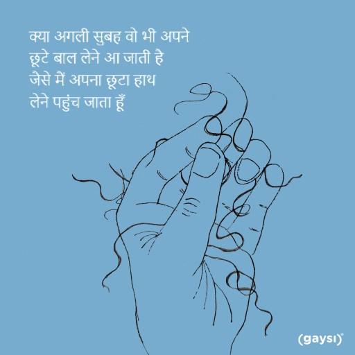Poem: Prodigal Son [In Hindi]