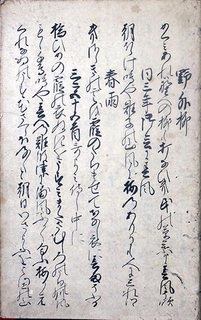 03-045 藤原家隆卿家集01 in 臥遊堂沽価書目「所好」三号