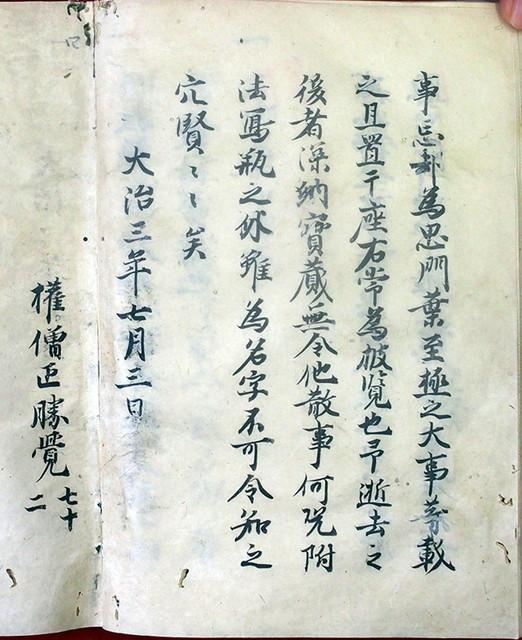 03-083 三肝抄03 in 臥遊堂沽価書目「所好」三号