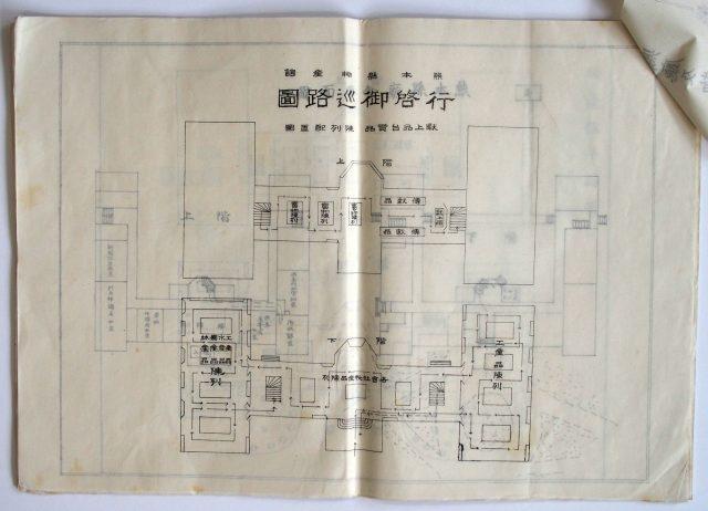 皇太子九州行啓-2421d