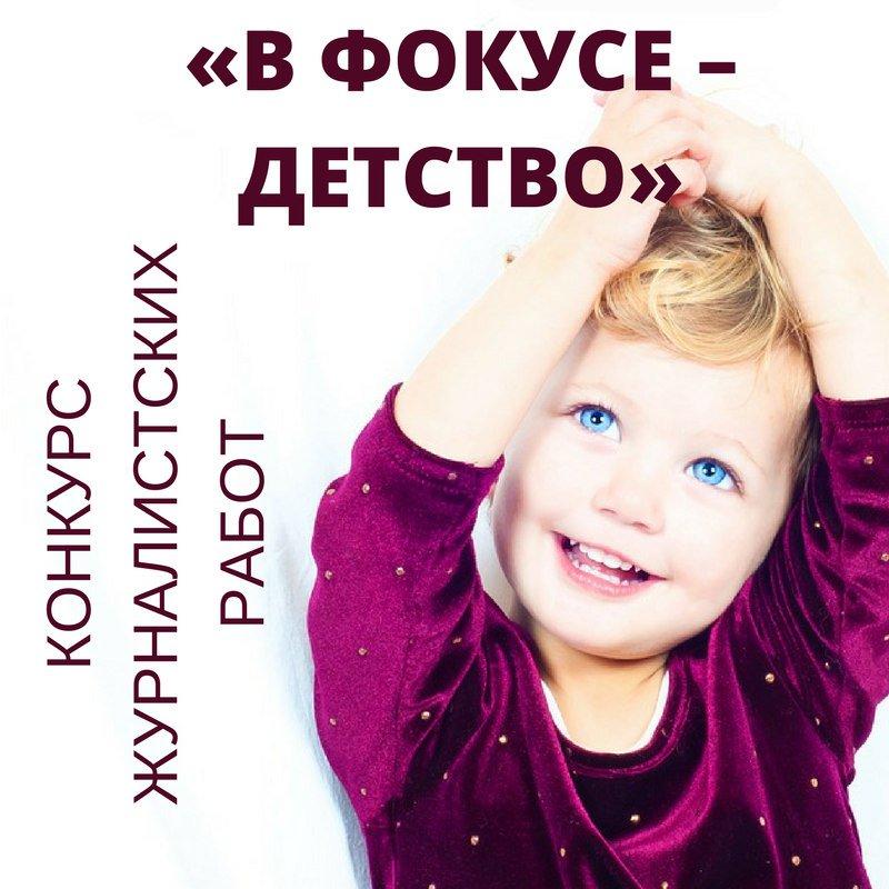 Итоги X Всероссийского конкурса журналистских работ «В фокусе – детство».
