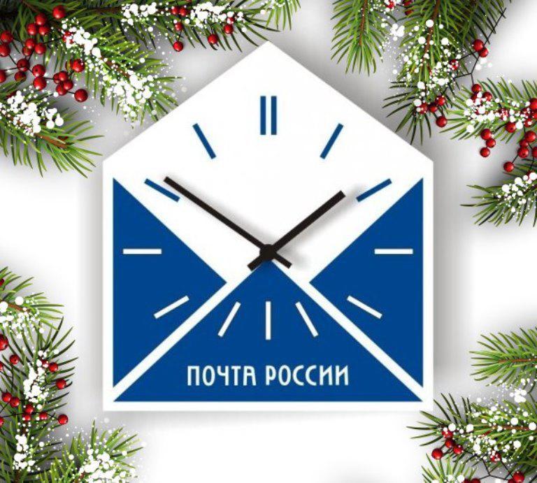 Почта России  в Алтайском крае сообщает о режиме работы в праздничные дни
